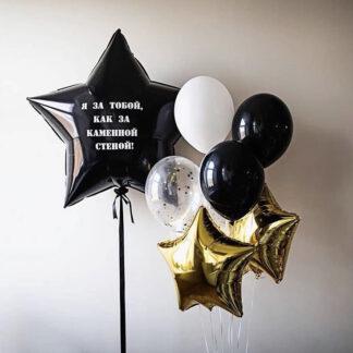 Связка Из Шаров Для Мужчины, Воздушные шары с гелием, Звезда с надписью, Доставка воздушных шаров по Москве