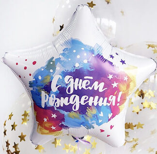 Шар белая звезда с днём рождения, шарик на день рождения, Шар из фольги на день рождения купить